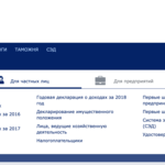 Подаем налоговую декларацию и открываем налоговую книжку в Латвии